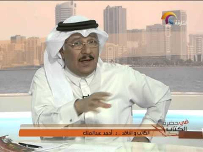 برنامج في حضرة الكتاب: رواية محمد صالح وبناته الثلاث