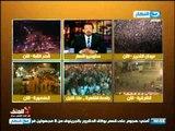 اخر النهار: تقرير عن حالة ميادين مصر فى نهاية تظاهرة اليوم