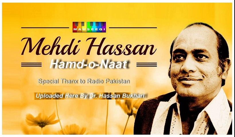 Naat - Marhaba Syed e Makki Madani ul Arabi  - Mehdi Hassan aur Sathi
