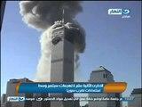 اخبار النهار - الذكرى الثانية عشر لهجمات سبتمبر وسط استعدادات لضرب سوريا