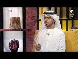 صباح الشارقة .. د حسام القضاه يتحدث عن الفشل الكلوي و علاجه وطرق الوقايه منه