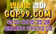 온라인경마 인터넷경마사이트 G Q P 99. C0M ➲☊➲ 경마총판