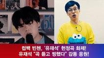 컴백 빈첸, '유재석' 헌정곡 화제! '곡 듣고 찡한 마음 표현한 유재석'