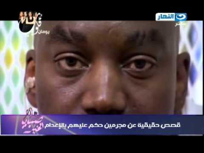 صبايا الخير -  قصص حقيقية عن مجرمين تم الحكم عليهم بالاعدام