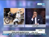 اخر النهار | هاتفياً محمد عوف مراسل تليفزيون النهار  بطنطا