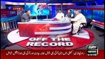 Off The Record   Kashif Abbasi   ARYNews   20 September 2018