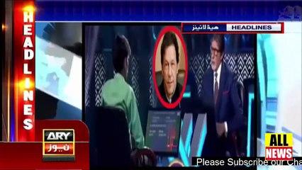 Question Regarding PM Imran Khan KBC Yesterday - India - Show - Amitabh Bachchan