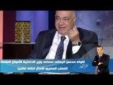 اخر النهار -اللواء محسن اليمانى مساعد وزير الداخلية للأموال العامة: النصاب المصري الاكثر ذكاء عالميا