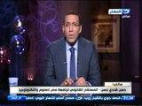 اخر النهار - هاتفيا المستشار / حسن شندي حسن المسشتار القانوني لجامعة مصر للعلوم والتكنولوجيا