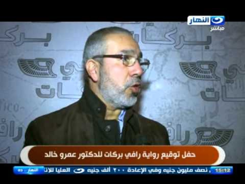#النهاردة   تقرير - حفل توقيع رواية رافي بركات للدكتور عمرو خالد