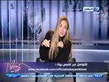 صبايا الخير / تعليق ريهام سعيد علي دعوات خلع  الحجاب