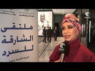 ملتقى الشارقة للسرد يختتم أعمال دورته الـ 15 في العاصمة المغربية الرباط