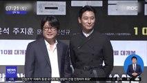 [투데이 연예톡톡] 개봉 앞둔 '암수살인', 상영금지 가처분 논란