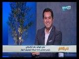 أخر النهار |مداخلة علاء الكحكي رئيس مجلس إدارة شبكة تليفزيون النهار  يهني برنامج أخر النهار