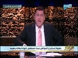 أخر النهار| عبده مصطفى مواطن يكتشف بالصدفة انه متوفى على الاوراق الرسمية!!