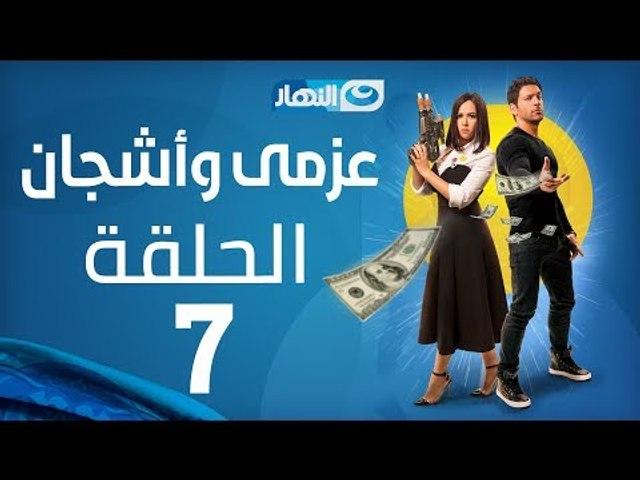 Azmi We Ashgan Series - Episode 7   مسلسل عزمي و أشجان - الحلقة 7 السابعة