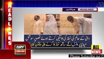 Ary News Headlines | Sheikh Mohamed Bin Rashid Ke Sath Khatoon Kaun