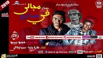 مهرجان فى مجالى صايع غناء طارق جاوا - حمو لولاكى توزيع حمو بيبو 2018 على شعبيات