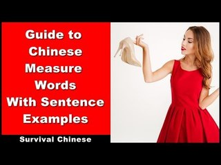 Guide To Measure Words With Sentence Examples - Chinese Grammar - HSK Grammar - Chinese Conversation