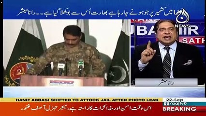 Rana Mubashir Brilliant Analysis Over Indian Allegations