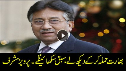Former COAS Pervez Musharraf hits back at Indian Army chief's threats
