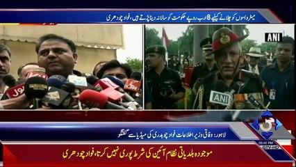 لاہور میں وفاقی وزیر اطلاعات فواد چوہدری کی میڈیا سے گفتگو