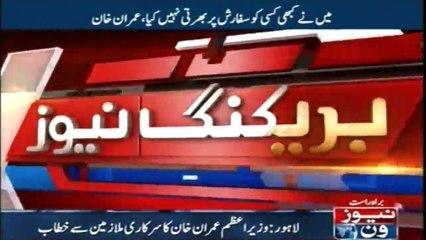 لاہور - وزیراعظم عمران خان کا سرکاری ملازمین سے خطاب