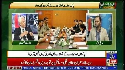 Tareekh-e-Pakistan Ahmed Raza Kasuri Kay Sath - 23rd September 2018