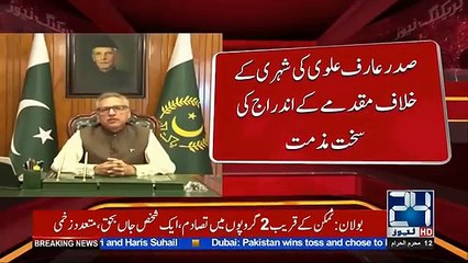 President Alvi Response On registering case against protester
