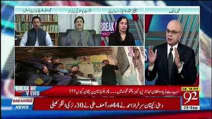 Breaking Views With Malick - 23rd September 2018