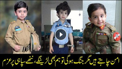 We want peace but if India prefers war, we are ready too; Pakistani children