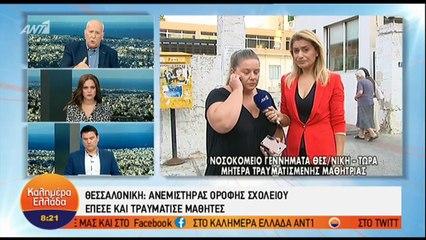 Θεσσαλονίκη:  «Ευτυχώς αποφύγαμε τα χειρότερα»