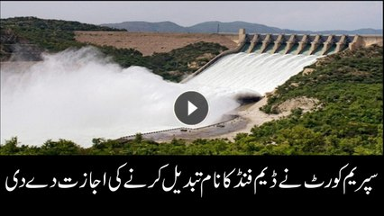 SC allows changing the name for Dams Fund