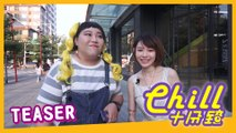 【Chill十分鐘 】EP7 預告 Teaser Chill For 10 Minutes EN Sub 嘉賓Guest: 林明禎 MinChen