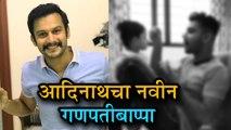 Jiza Adinath Kothare   आदिनाथचा नवा गणपती बाप्पा!   Adinath Kothare