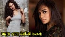 Amruta Khanvilkar | अमृता दिसणार वेबसिरीजमध्ये! | Girlyappa