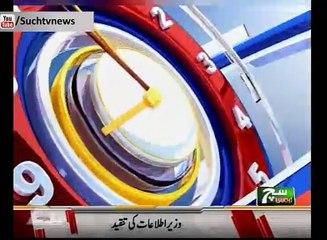 Such TV Bulletin 09pm 25 September 2018