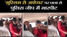 Uttar Pradesh News- Cops assault nursing student For Alleged Relationship With Muslim Man in meerut