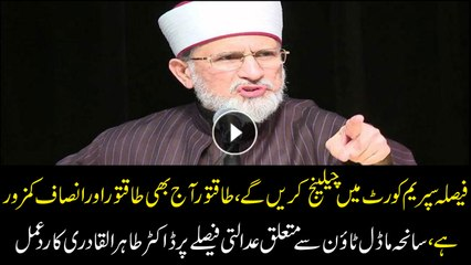 The decision will be challenged in the Supreme Court, reaction of Dr. Tahir-ul-Qadri on the judicial verdict of the Model Town Town.