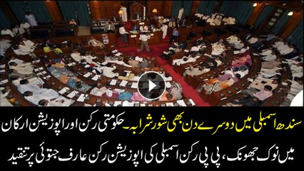 Sindh Assembly becomes a mess on 2nd day too, Quarrel's between Government and Opposition.