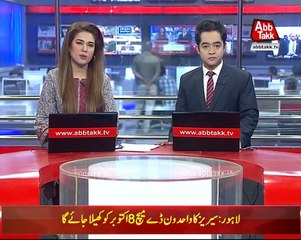 Intense News Came About Aamir Liaquat From SC