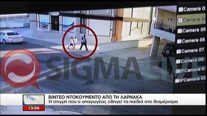 Απαγωγή μαθητών στην Κύπρο