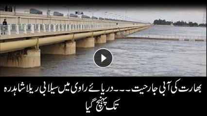 Flood waters reach near Lahore's Shadra