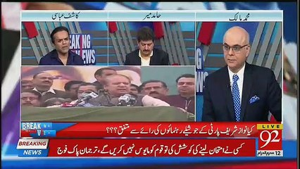 Kashif Abbassi's Analysis on Nawaz Sharif's Silence