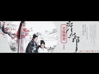 【耽美巨制/男狐聊斋主题曲】无尽传说  超清