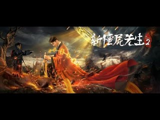 时隔25年钱小豪刘观伟联手致敬林正英【新僵尸先生2】/僵尸/港片