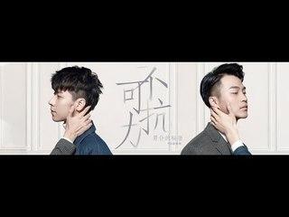 不可抗力之男仆的秘密Irresistible Love-终极预告/4.13精编版上线/中英字幕