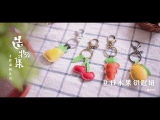 《造物集》SO6E57 夏日水果钥匙链——Diy缤纷水果钥匙链