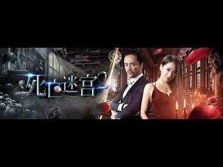 《死亡迷宫2》Death maze II/悬疑/恐怖/惊悚