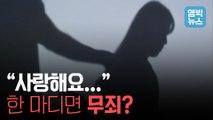 [엠빅비디오] 청소년들 노린 '그루밍 성범죄' 어떻게 대처하나?